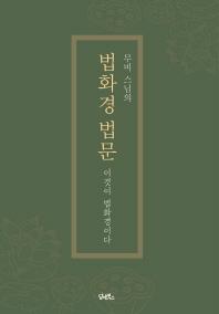 무비 스님의 법화경 법문