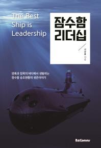 잠수함 리더십