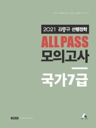 2021 김중규 ALL PASS 선행정학 모의고사 국가7급