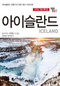 트래블로그 아이슬란드(5주년 기념 에디션)
