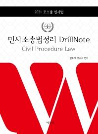 로스쿨 민사소송법정리 DrillNote (2021)