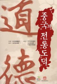 중국의 전통도덕