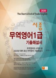 시종 무역영어1급 기출해설서(2020)