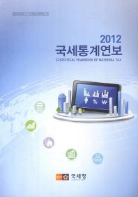국세통계연보(2012)