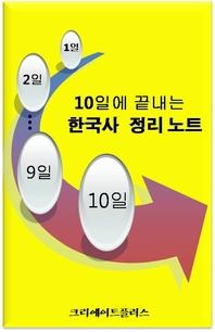 10일에 끝내는 한국사 정리노트