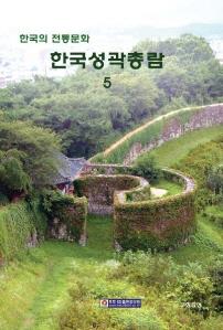 한국성곽총람. 5