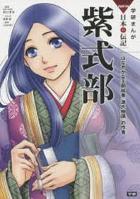 紫式部 はなやかな王朝繪卷「源氏物語」の作者