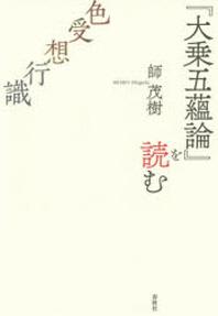 「大乘五蘊論」を讀む 色受想行識
