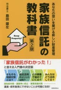 家族信託の敎科書 あなたの想いを繫げる新しい財産管理