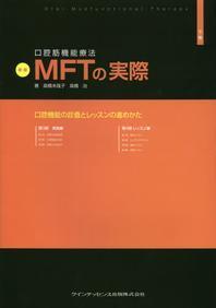 口腔筋機能療法MFTの實際 下卷