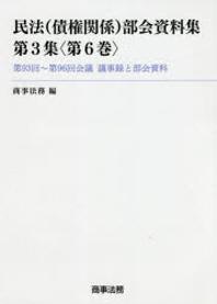 民法(債權關係)部會資料集 第3集(第6卷)