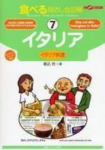 食べる指さし會話帳 7