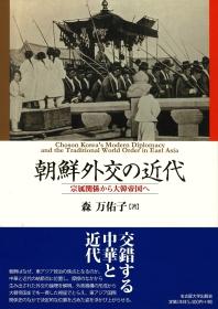 朝鮮外交の近代 宗屬關係から大韓帝國へ