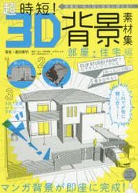 超時短!3D背景素材集 商業誌.同人誌に自由に使える! 部屋.住宅編 CLIP STUDIO PAINTでむずかしいアングルもあっという間に書き出せる!