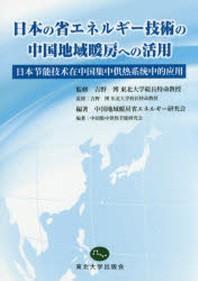 日本の省エネルギ-技術の中國地域暖房への活用