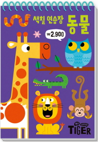 My Little Tiger 색칠 연습장: 동물