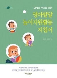 교사와 부모를 위한 영아발달 놀이지원활동 지침서