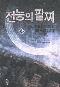 전능의 팔찌. 14