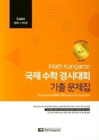 국제 수학 경시대회 기출문제집 Cadet(중등 1~2학년)(2019)