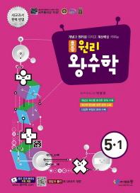 원리 왕수학 초등 5-1(2021)
