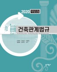 건축관계법규(2020)(개정신법)