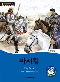 아서왕(King Arthur) Level 5-3