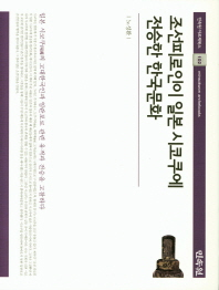 조선피로인이 일본 시코쿠에 전승한 한국문화