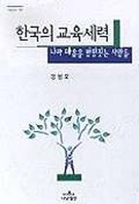 한국의 교육세력