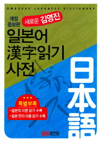 새로운 김영진 일본어한자읽기 사전