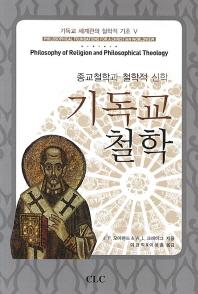 기독교 철학