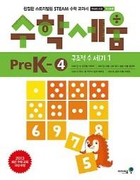 수학세움 5-6세: 구조적 수 세기 1(PreK-4)