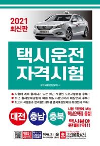 택시운전 자격시험: 대전 충남 충북(2021)(8절)