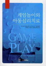 게임놀이와 아동심리치료