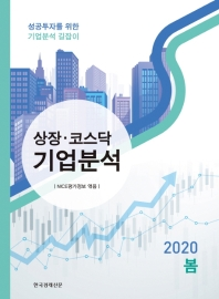 상장·코스닥 기업분석(2020 봄)