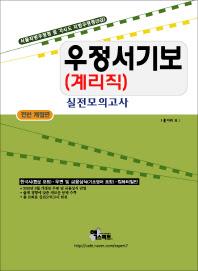 우정서기보(계리직) 실전모의고사(2016)