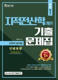 지적전산학(개론) 기출문제집(지적직 공무원)(2021)