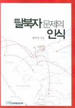 탈북자 문제의 인식
