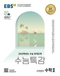 EBS 수능특강 고등 수학영역 수학2(2021)(2022 수능대비)