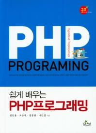 쉽게 배우는 PHP프로그래밍