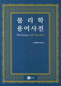 물리학 용어사전