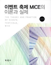 이벤트 축제 MICE의 이론과 실제