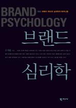 브랜드 심리학