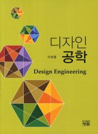 디자인 공학