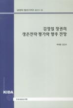 김정일 정권의 생존전략 평가와 향후 전망