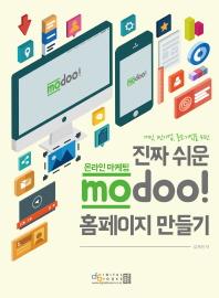 개인, 1인기업, 중소기업을 위한 진짜 쉬운 온라인 마케팅 modoo! 홈페이지 만들기