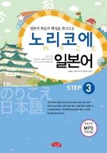 일본어의 핵심을 파고드는 노리코에 일본어. STEP 3