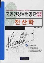 전산학(국민건강보험공단 시험대비)