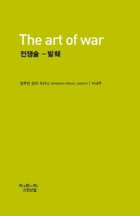 전쟁술(발췌)