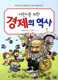 어린이를 위한 경제의 역사. 1