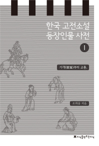 한국 고전소설 등장인물 사전. 1: 가객부터 교흥